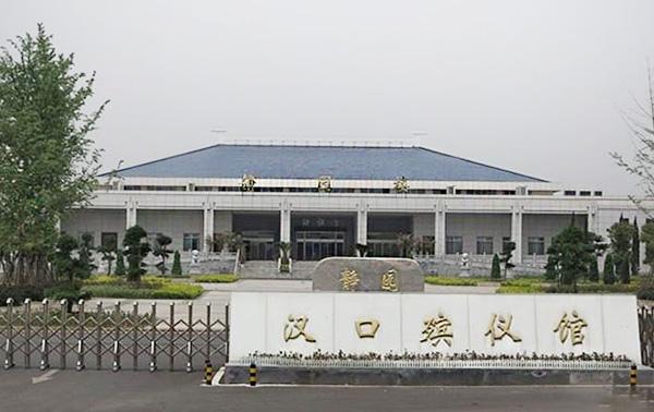 汉口殡仪馆