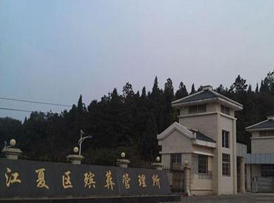江夏殡仪馆